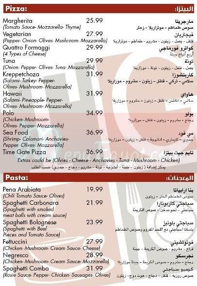 Time Gate menu Egypt