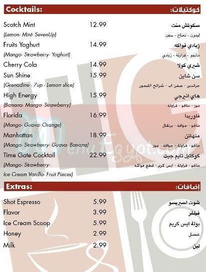 Time Gate menu prices