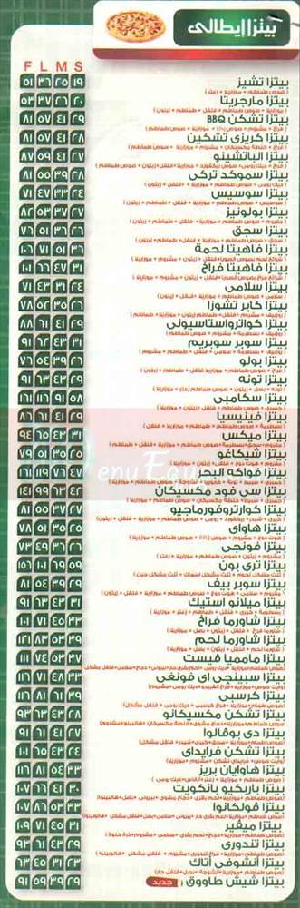 Tres Bon menu Egypt