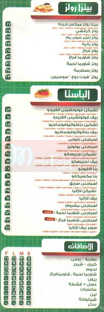 مطعم تري بون  مصر