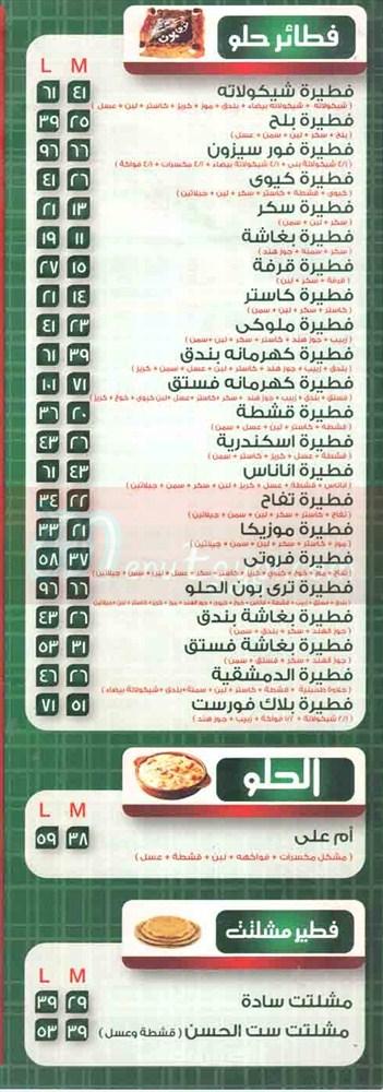 Tres Bon online menu