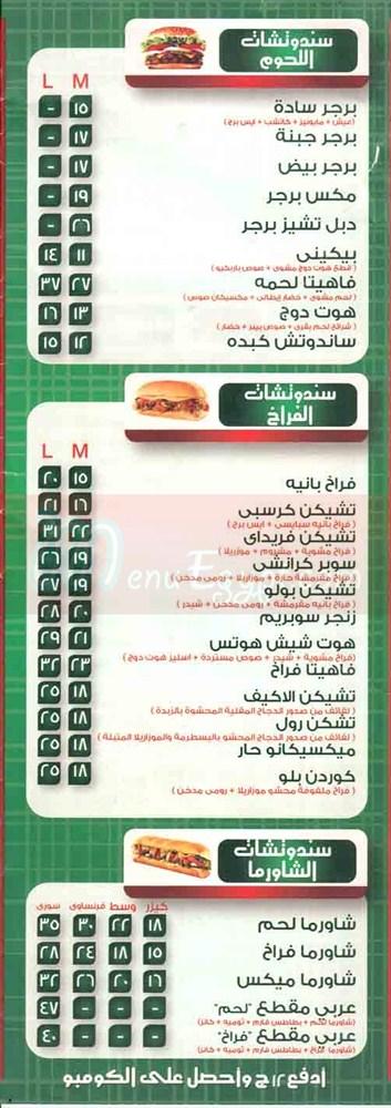 رقم تري بون  مصر