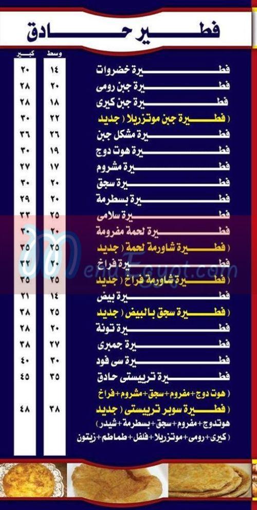 Trieste menu Egypt