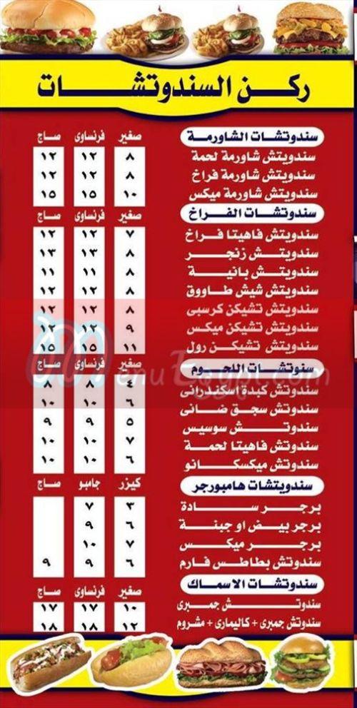رقم تريستى  مصر
