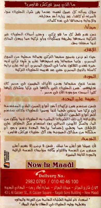 تركيش هاوس  مصر الخط الساخن