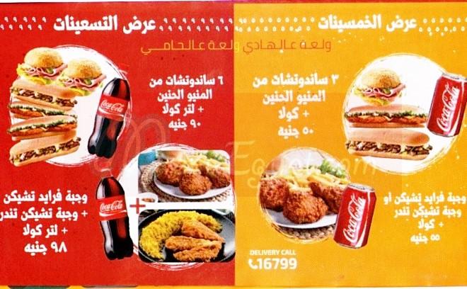 مطعم ولعتين  مصر
