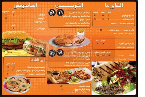 Zain Alsham menu