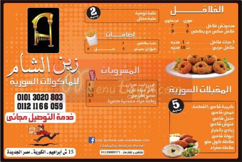 Zain Alsham menu Egypt
