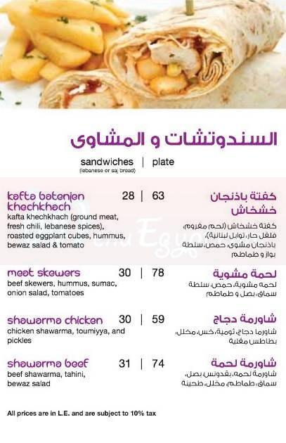 Zeitouna Lebanese Bistro menu
