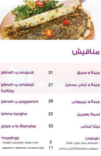 Zeitouna Lebanese Bistro delivery menu