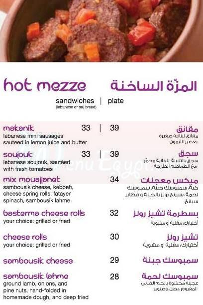 Zeitouna Lebanese Bistro menu Egypt 3