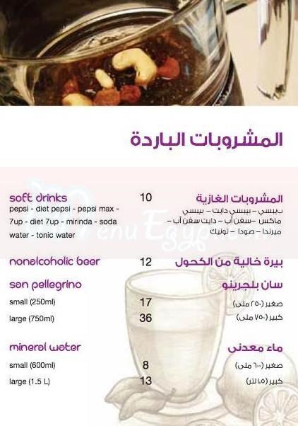 Zeitouna Lebanese Bistro menu Egypt 7