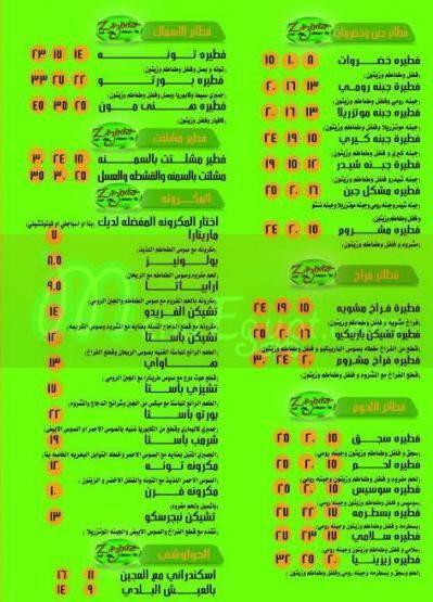 منيو زيزينيا  مصر