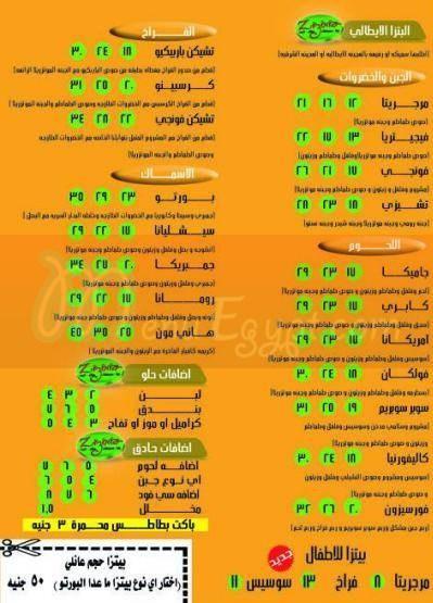 مطعم زيزينيا  مصر