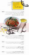 Almokhtar menu Egypt