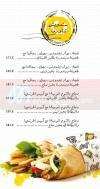 Almokhtar menu Egypt 2