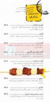 Almokhtar menu Egypt 4