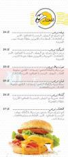 Almokhtar menu Egypt 8