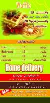 Crepe Door menu Egypt