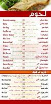 كريب دوور  مصر منيو بالعربي