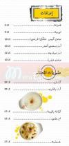 Almokhtar menu Egypt 10