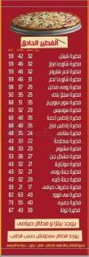 Zalats Crepe menu Egypt
