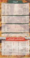 7amza menu Egypt