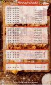 حمزة  مصر منيو بالعربي