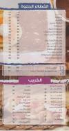 7amza delivery menu