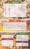 7amza delivery menu