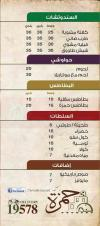 7amza menu Egypt 1