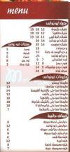 منيو و رقم دليفرى مطعم مشويات ابو نواس مصر منيو ايجبت