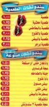 منيو أبو سمرة  مصر