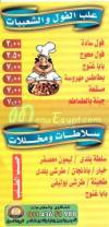 Abo Samra delivery menu