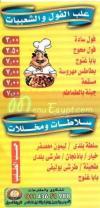 أبو سمرة  مصر الخط الساخن