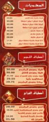 Abou Elaa Elshabrawy menu Egypt