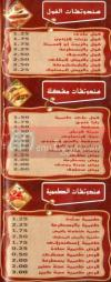 Abou Elaa Elshabrawy delivery