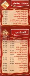 ابو العلا الشبراوى  مصر الخط الساخن