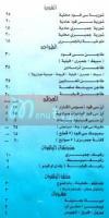 Asmak el bashawat menu Egypt