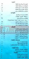 منيو اسماك الباشوات  مصر