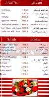 مطعم بيتس  مصر