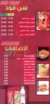 Creep Chaplin menu Egypt