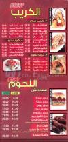 مطعم كريب شابلن  مصر