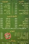 El haram El houssini menu
