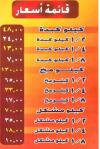 El hussain menu