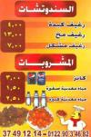 El hussain menu Egypt