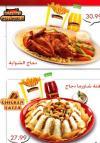 مطعم الشواية  مصر