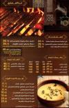 مطعم ست البيت  مصر