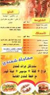Shamandy menu