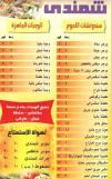 منيو شمندى  مصر